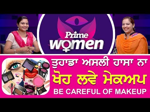 Prime Women #32_Be Careful For Makeup