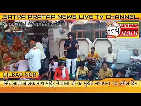 Satya Pratap News.सिध बाबा बालक नाथ मंदिर मे बाबा जी का मुरति सथापना 16 अपैल दिन सोमवार शाम सात बजे