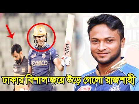 কেনো কীভাবে ঢাকা ডাইনামাইটসের কাছে পাত্তাই পেলো না রাজশাহী কিংস ? Dhaka Dynamites vs Rajshahi kings