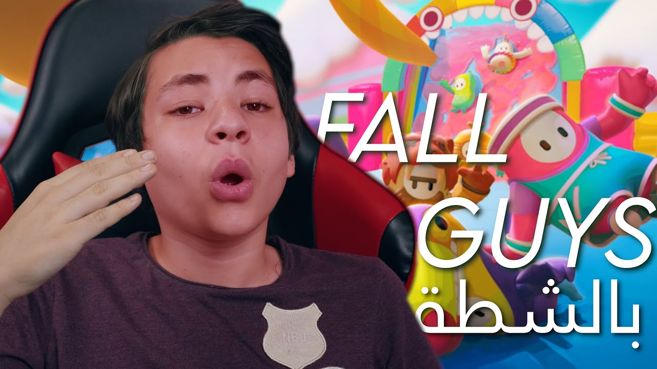 أصعب فيديو عملته في حياتي - Fall Guys