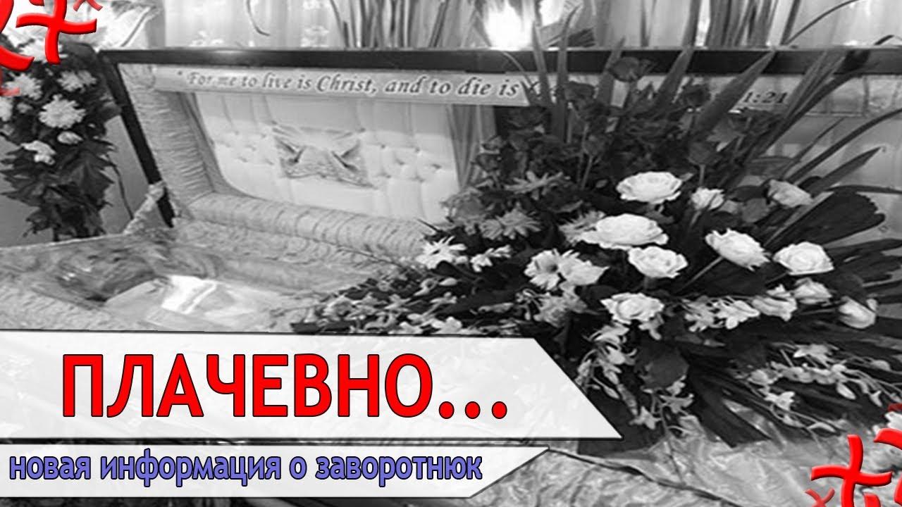 Семья Заворотнюк устроит тайные похороны ! Страна в трауре... - YouTube