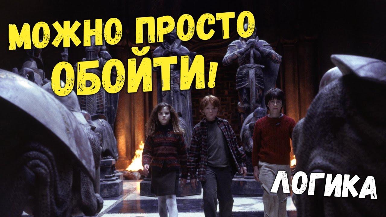 Если бы Гарри Поттер был логичным 6 ЧАСТЬ - Переозвучка