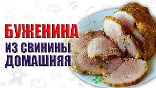 Буженина из свинины по домашнему. Свинина, запеченная в духовке