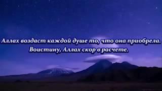 Слушайте Коран    Сура 14 «Ибpaxим» 28 52