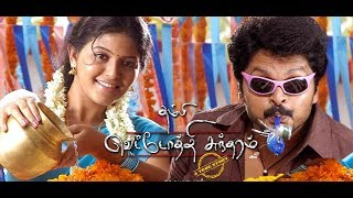 Tamel New Movie 2015 Thambi Vettothi Sundaram-tamil Super Hit Full Movie Hdnew Release Movie