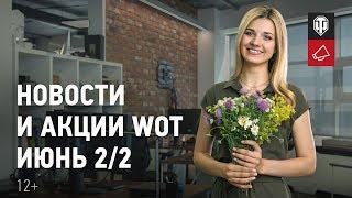 Новости и акции WoT - Июнь 2/2