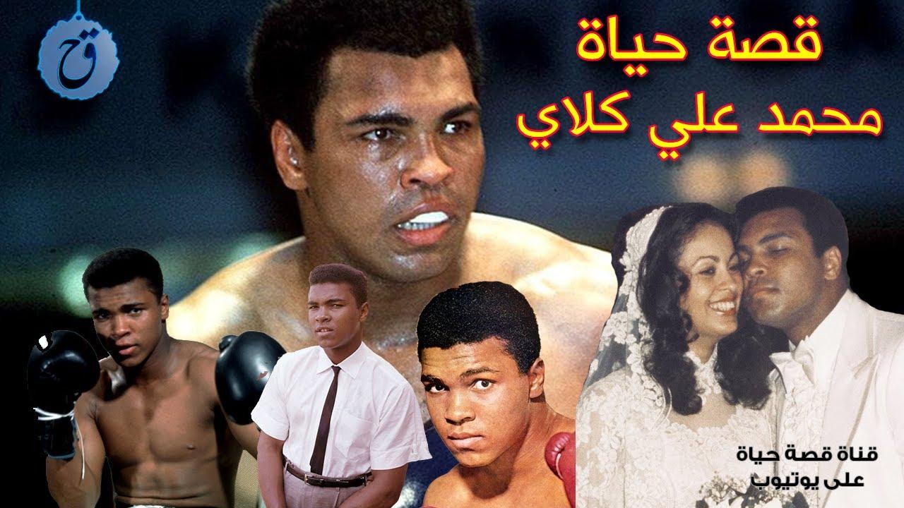 قصة حياة وأسرار محمد علي كلاي أسطورة الملاكمة و