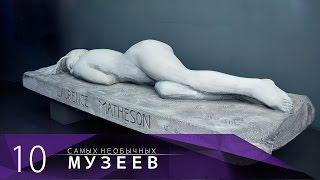 видео самые страшные музеи мира
