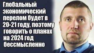 Дмитрий Потапенко: Глобальный перелом будет в 20-21 году, говорить о планах на 24 год бессмысленно