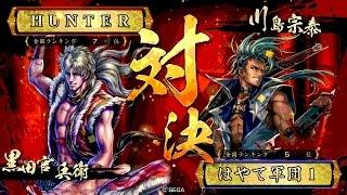 戦国大戦 頂上対決 [2015/08/05] HUNTER VS はやて軍団1