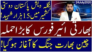 Ghulam Nabi Madni Describes Today's Top Latest Updates About Current Events | 24 July 2020 |