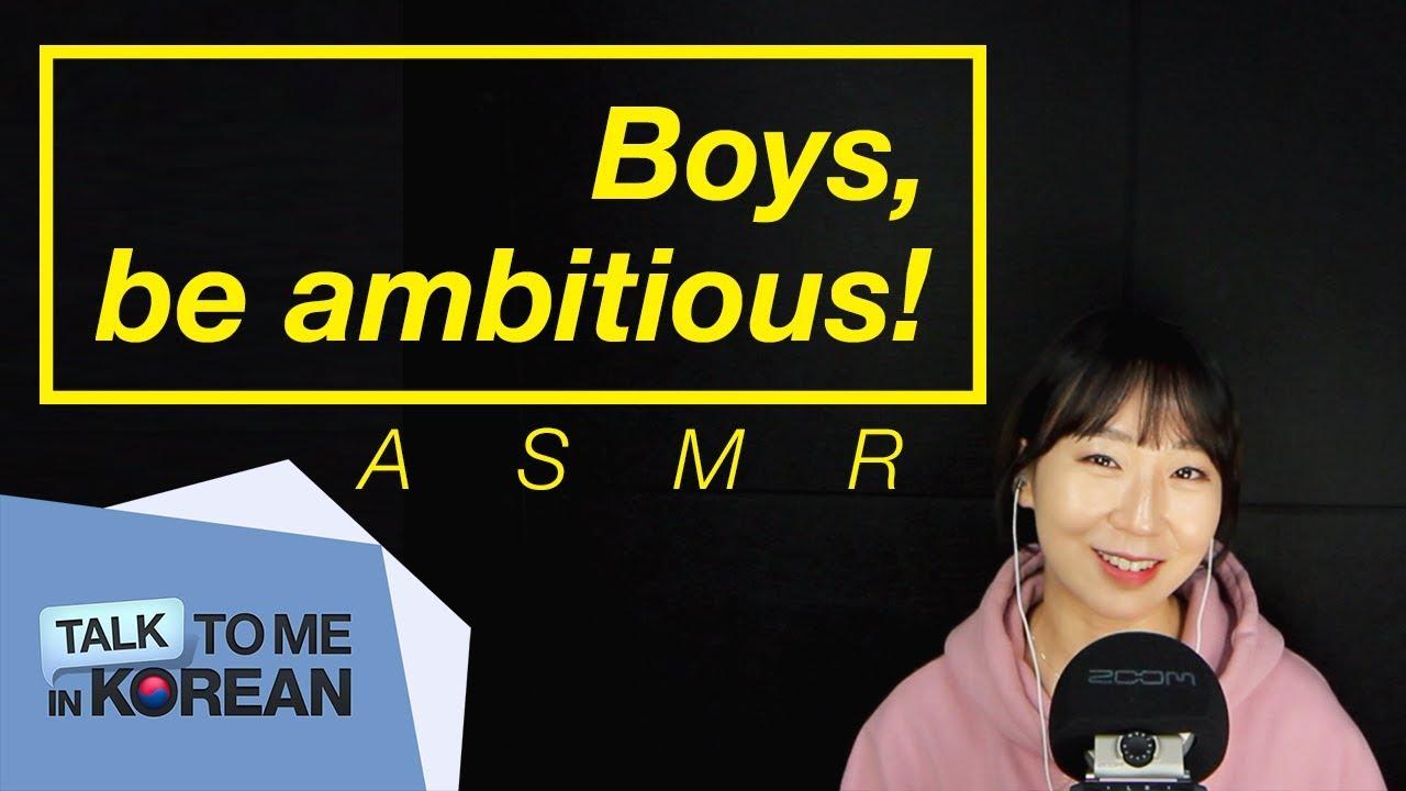 Korean Soft Spoken Asmr Some Famous Quotes