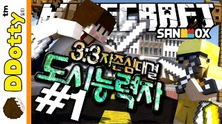 돌아온 파워도능!! [도시능력자: 서바이벌 #1편] 마인크래프트 Minecraft - Battle of the heroes - [도티]