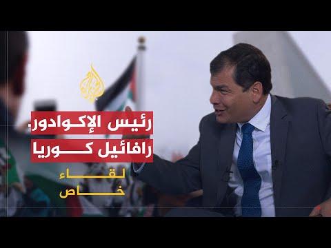 لقاء خاص - الرئيس الإكوادوري رفائيل كوريا
