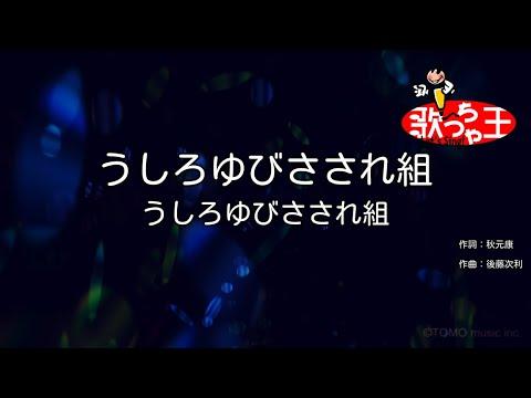 【カラオケ】うしろゆびさされ組/うしろゆびさされ組
