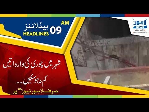 09 AM Headlines Lahore News HD - 23 April 2018
