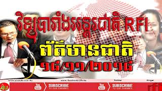 RFI Khmer news today | Cambodia hot news today | ព័ត៌មានប្រចាំថ្ងៃ | Breaking news |