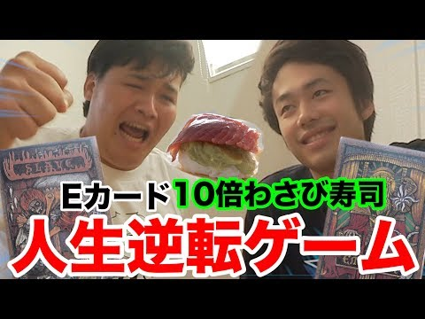 【大激戦】カイジのあのゲームで負けたら10倍大量わさび寿司!!