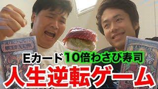 【大激戦】カイジのあのゲームで負けたら10倍大量わさび寿司!! thumbnail