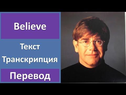 Elton John - Believe - текст, перевод, транскрипция