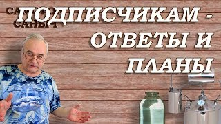 ПОДПИСЧИКАМ - ответы и планы 2018 / Самогон Саныч