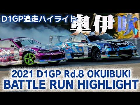 Download 2021 D1GP Rd 8 OKUIBUKI BATTLE RUN HIGHLIGHT