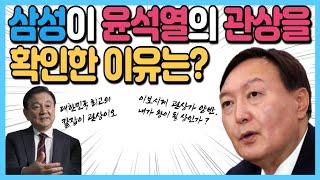 삼성이 윤석열의 관상을 확인한 이유는?