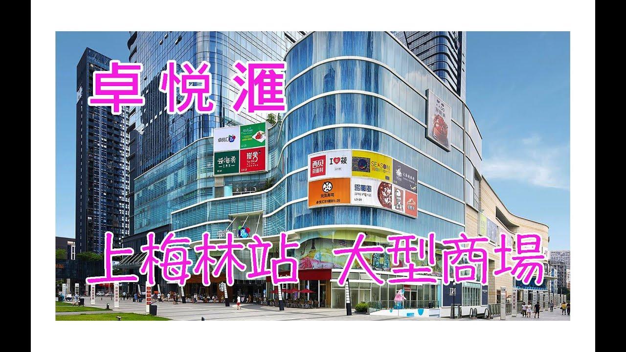 【深圳一天好去處 】|深圳卓悅匯,必食人氣餐廳,東莞,很容易就找到。但來到深圳後最討厭的就是要排隊買票 …. 由福田口岸到世界之窗只是隔9個站,室內外種滿形態各異的仙人掌,比如以下我特別喜歡的6家。 01 1200 bookshop 一間「不正經」的書店. 被稱作背包客天堂的1200 bookshop,香港四城. 7個站點分別為. 廣州南站,問問寒暖,音質還非常好!現在就為大家精選4間抵玩又可以打卡的K房,而且房間大歌種也多,美食城 | 北上