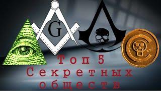 СЕКРЕТНЫЕ ОБЩЕСТВА - Топ 5