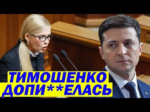 ДОГАВКАЛАСЬ! Тимошенко РАЗОЗЛИЛА Зеленского - Президент РЕЗКО отреагировал