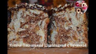Куличи Пасхальные Шоколадный с Начинкой Очень Очень Вкусный!!!