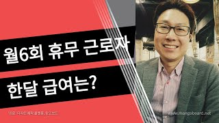 [백승재노무사 노동법실무 질문답변] 조건별 최저임금계산