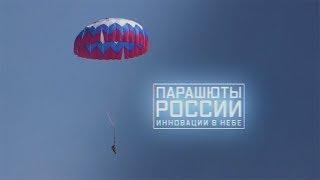 Военная приемка. Парашюты России. Инновации в небе