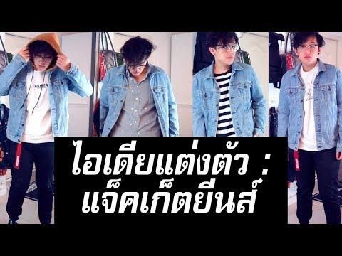 แจ็คเก็ตยีนส์...ใส่กับอะไรดี (Outfits Idea) | KER WU