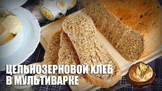 Цельнозерновой хлеб в мультиварке — видео рецепт