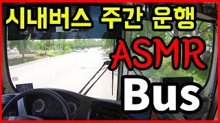 시내버스 기사시점 ASMR 백색소음 / 주간운행 /Bi…