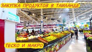 Закупка продуктов в Макро и Теско Лотус ( СКИДКИ )   Покупка Еды и Обзор цен