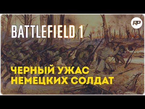 """BATTLEFIELD 1 - История """"Адских Бойцов""""/ Harlem Hellfighters"""
