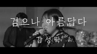 미디어 워스킹(3/29) 감성팍 - 검으나 아름답다