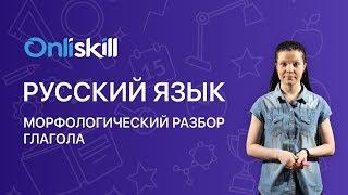 Русский язык 6 класс: Морфологический разбор глагола