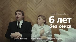 """6 лет без секса"""