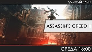 Assassin's Creed II - Эцио. Эцио Аудиторе да Фиренце!