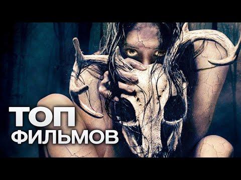 ТОП-10 ЛУЧШИХ ФИЛЬМОВ УЖАСОВ (2013) - Видео онлайн