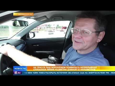 """Автолюбители Воронежа жалуются на """"сплошную"""" линию разметки длиной 40 км"""