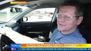 Автолюбители Воронежа жалуются на ''сплошную'' линию разметки длиной 40 км