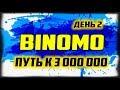 БИНОМО BINOMO ЧЕЛЕНДЖ К 3 000 000 РУБЛЕЙ 🔴 ПРОГНОЗЫ И ОТЗЫВЫ 🔴 ДЕНЬ 2