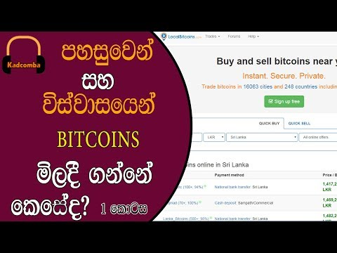 Local Bitcoins - How To Buy Bitcoins Very Easy Part 1.