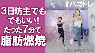 【バニトレ】3日坊主でもいい!7分脂肪燃焼有酸素運動 Cardio exercise 7