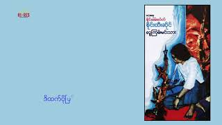 စိုင္းထီးဆိုင္ - လူၾကမ္းမင္းသား Sai Htee Saing - Lu Kyan Min Thar(Full Album)