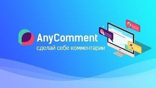 Плагин AnyComment - собственный сервис комментариев как в соцсетях